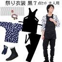 祭り衣装 祭り用品 大人用 黒色 7点セット S〜Lサイズ 【送料無料】