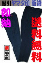 ヤマタ印藍染腹掛 0号〜3号