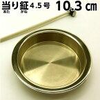祭り用品 当り鉦 当り鐘 【上等品】 4.5号 (10.3cm) 代用バチ1本付