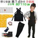 楽天【あす楽】お祭り衣装 子供用 黒色 7点セット0?3号 【送料無料】