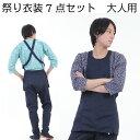 楽天【あす楽】 お祭り衣装 大人用 紺色 7点セット S?Lサイズ 【送料無料】