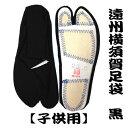 黒 足袋【遠州横須賀の黒足袋】晒裏(3枚コハゼ)サイズ14cm〜20cm