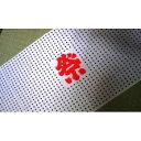 豆絞り [ 手拭 総豆 祭文字入 奈染 綿100% サイズ約...