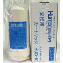 【HUD-K浄水カートリッジ】H...