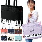 【Pianoline】ピアノ レッスンバッグ (鍵盤柄) 女の子・男の子 ファスナーポケット付き音楽柄トートバッグ【名入れ可】