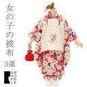 【レンタル】七五三 被布セット 女の子 3歳 お祝い 女児 フルセット 往復 送料無料 税込価格 青 白 桜 楓 bbb gl3-0012