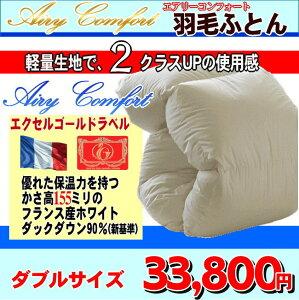 羽毛布団エアリーコンフォートエクセルダウン90%きなり羽毛布団エクセルゴールドラベル付ダブルパワーアップ加工国内洗浄超軽量生地使用で2クラスアップ国産日本製
