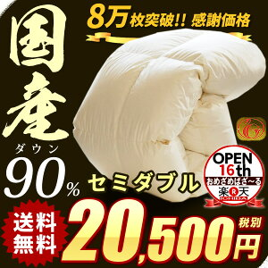 ダウン90%きなり羽毛布団ニューゴールドラベル付セミダブルサイズ