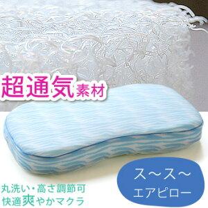 通気性丸洗いOK!体圧分散ブレスエアー枕/スースーエアピロー/