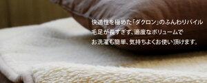 ダクロン・ボアパッドダブルサイズ発熱保温ファイバーサーモキャッチ使用暖か中綿ロンウエーブウォッシャブル