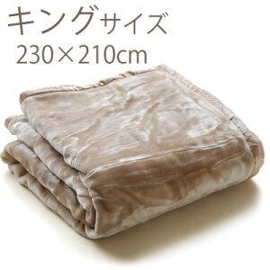 キングサイズ毛布ウォッシャブル