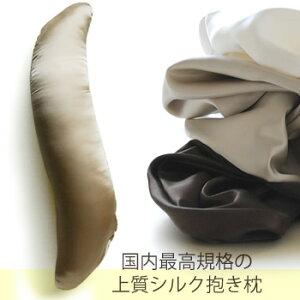 □豪華安眠グッズブライダルにぴったり美肌にも♪あなただけの贅沢:シルク抱き枕!