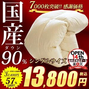 羽毛布団 シングル「生成り羽毛ふとん」なら6年連続楽天ランキング1位、通算70,000枚超のおめざ...