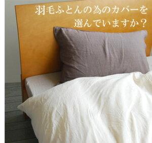 羽毛・羊毛・真綿の特徴を生かすガーゼカバーキングサイズ230×210cmspr10P05Apr13【RCPfashion】