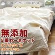ガーゼケット 無添加コットン・エコテックス認証』ガーゼ綿毛布ダブル(190×210cm)