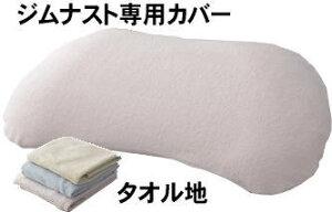 ジムナスト専用枕カバー枕カバー(ジムナスト枕用パイル地)