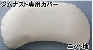 ジムナスト専用枕カバー枕カバー(ジムナスト枕用ニット地)