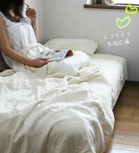 『無添加コットン・エコテックス認証』ガーゼケットガーゼ綿毛布シングル(140×200cm)
