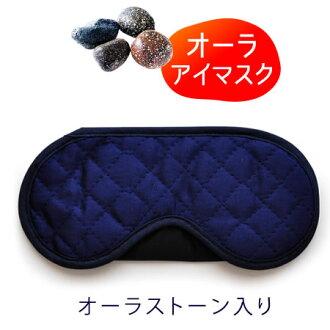 光環岩浴眼膜 (天然礦石件)-很受歡迎 ! 通過研究電腦眼睛疲勞生產國日本禮品爸爸一天媽媽一天敬老
