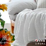 ガーゼケット シングル 日本製 六重織 風通織りガーゼケット 無添加 六重ガーゼケット 三河木綿 『風が通る』ガーゼケット ガーゼ生地の特徴を最大限に生かす特殊な織り シングル 国産 オールシーズン 送料無料