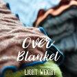 オーバーブランケット 綿毛布 シングルサイズ(東京西川・掛けふとんの上に被せる毛布)国産