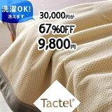 「タクテル®」肌への優しさ、柔らかさ、高級感をもつシルク以上にシルキーな究極のやわらか毛布 他の素材に比べて2倍以上の柔らかさ、軽くて丈夫、 ウォッシャブル インビスタ社高機能素材使用高級ナイロン毛布 67%OFF タクテル 毛布 シングル