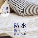 洗える防水敷きパッド 100×150cm おねしょシーツ 防水シーツ 介護 子供 防水シーツ 綿パイル 表面は綿100%のパイル地です。吸水性・通気性に優れた天然素材で、水分をしっかりと吸収し、爽やかな肌触り肌に心地良く、お洗濯も簡単 肌の敏感な方にもおすすめ 綿パイル