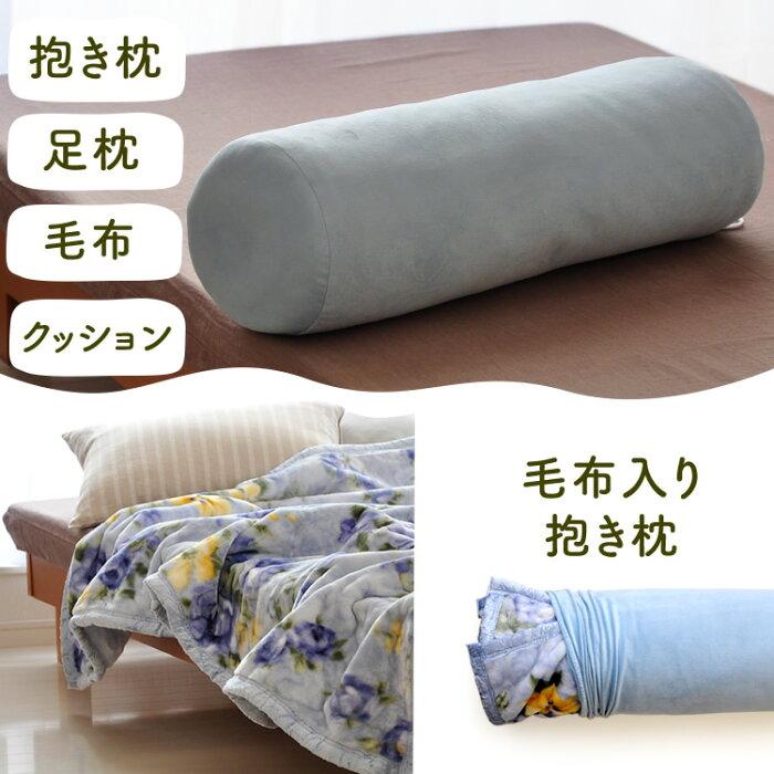毛布入り抱き枕 抱き枕 足枕 ボルスタークッション ボルスター お出掛け レジャー キャンプ 車内用にも 洗える毛布 シングル