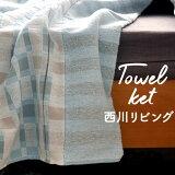 タオルケット シングル 西川リビング 綿100% 140×190cm シングル 綿100% コットンケット