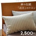 近江の麻ピローケース43×63cm国産リネン