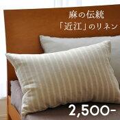 近江の麻ピローケース43×63cm国産リネン100%ピローケース