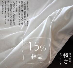 超軽量生地使用で2クラスアップのダウン90%日本製きなり羽毛布団羽毛布団エクセルゴールドラベルシングルサイズ10周年記念セール80%OFF!