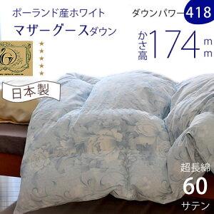 new最高の羽毛おめざめオリジナル2層羽毛ふとんシベリアンマザーグース93%【手摘】シングルサイズ
