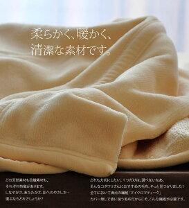 マイクロマティーク毛布全てにおいてパーフェクト!マイクロマティーク®毛布インビスタ社(デュポン)の高機能素材シルクよりも細い超極細ポリエステル繊維軽くてしなやかふんわりとやわらかな質感優れた保温性と耐久性吸水速乾性は◎ダブルサイズ