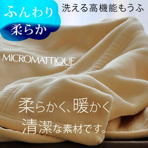 全てにおいてパーフェクト!マイクロマティーク毛布シングルサイズ