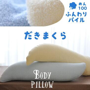 女性に人気のS型抱き枕 【安眠グッズ】