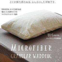 マイクロファイバー粒綿まくら リッチなふわふわ感の洗える枕