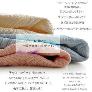 【ダブルサイズ】マイナス2℃シリーズ®Wメッシュ敷きパット爽涼加工キシリトール配合ひんやりマット532P19Apr16