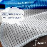 敷きパット ひんやりエアリー 旭化成 f-touch 通気性抜群 汗をすばやく発散 厚さ約4mmの3D立体構造 クッション性 体圧分散性  夏用涼感シーツ 4隅ゴムつき取りつけ簡単