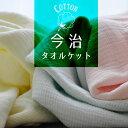 Towel-ima003