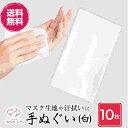 【送料無料】【本日発送】【即日発送】【10枚セット】 綿 白手ぬぐい 日本手ぬぐい マスク 無地 綿100% コットン 手ぬぐい てぬぐい 手拭い 手ぬぐいますく 白 ハンドメイド ハンドタオル