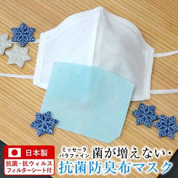 【即日発送】フィルターマスク マスクフィルター 棉100% 洗えるマスク フィルター シート 在庫あり 日本製 抗菌 抗ウイルス 取り替えシート ますく 布 洗えるマスク マスク用フィルター マスク用シート マスク用 二重マスク