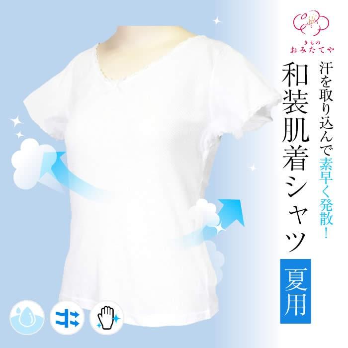【選べるおまけつき!】 着物 浴衣 肌着 シャツ テーシャツ 汗取り 涼しい 肌襦袢 快適 吸汗 洗える 汗取りパット