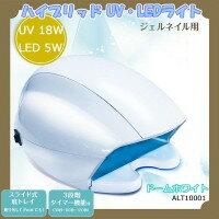 ビューティーワールド ジェルネイル用 ハイブリッド UV・LEDライト  ドームホワイト ALT10001 ハンドケア/UV・LEDを選んで使える次世代ライト!!