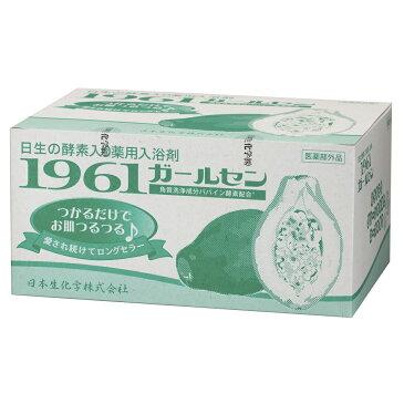 パパイン酵素配合 薬用入浴剤 1961ガールセン 60包