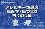 鼻療(びりょう)エキス顆粒90包【第2類医薬品】(漢方薬)