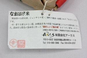 秋田なまはげ米27年産米