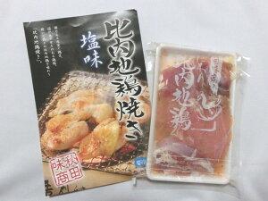 秋田味商 比内地鶏焼き 塩味