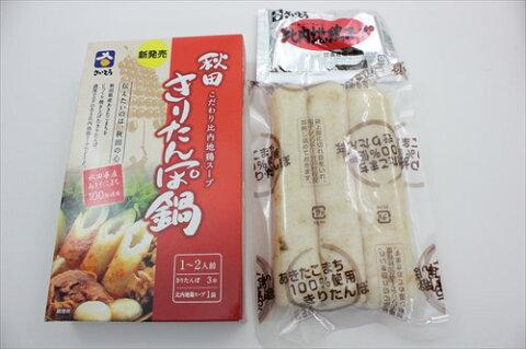 斎藤昭一商店 きりたんぽ鍋3本箱入り