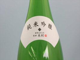 湯沢市木村酒造福小町純米吟醸1800ml